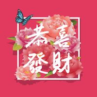 Popular : Gong xi fa chai with floral concept