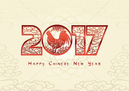 Wealth : 2017 chinese new year greeting