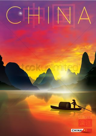 Paddle : China poster