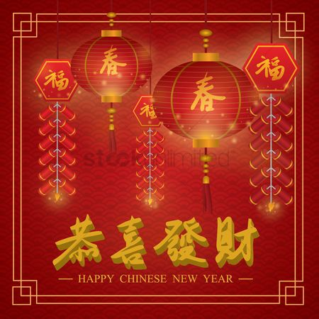 1393695 gong xi fa cai chinese new year greeting design