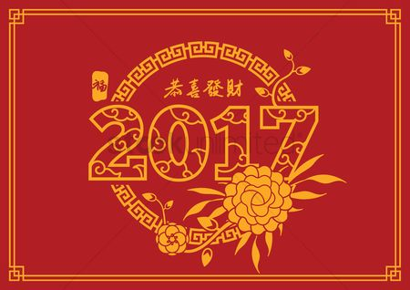 Wealth : Chinese new year greeting