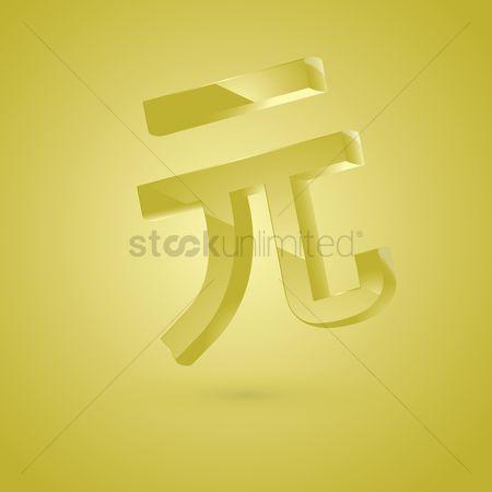 Free Yuan Renminbi Currency Symbol Stock Vectors Stockunlimited