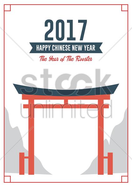 chinese new year greeting vector graphic - Chinese New Year 1978