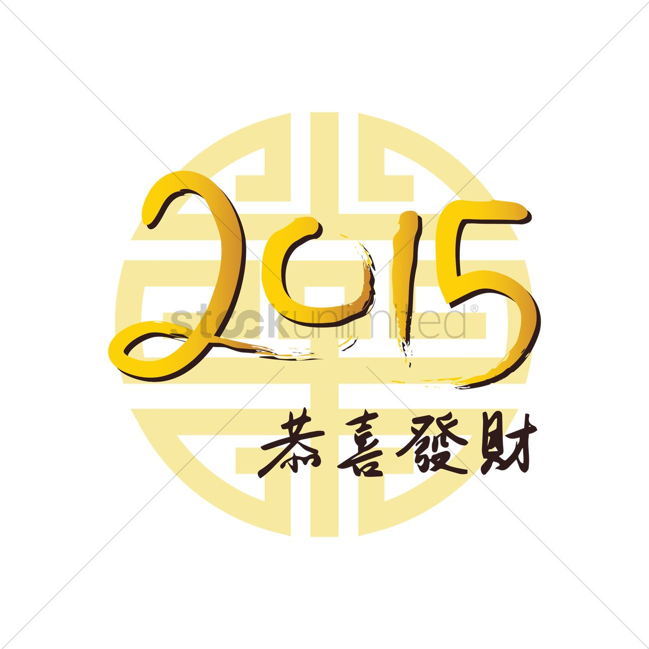 2015 chinese new year greeting design vector image 1408299 2015 chinese new year greeting design vector graphic m4hsunfo