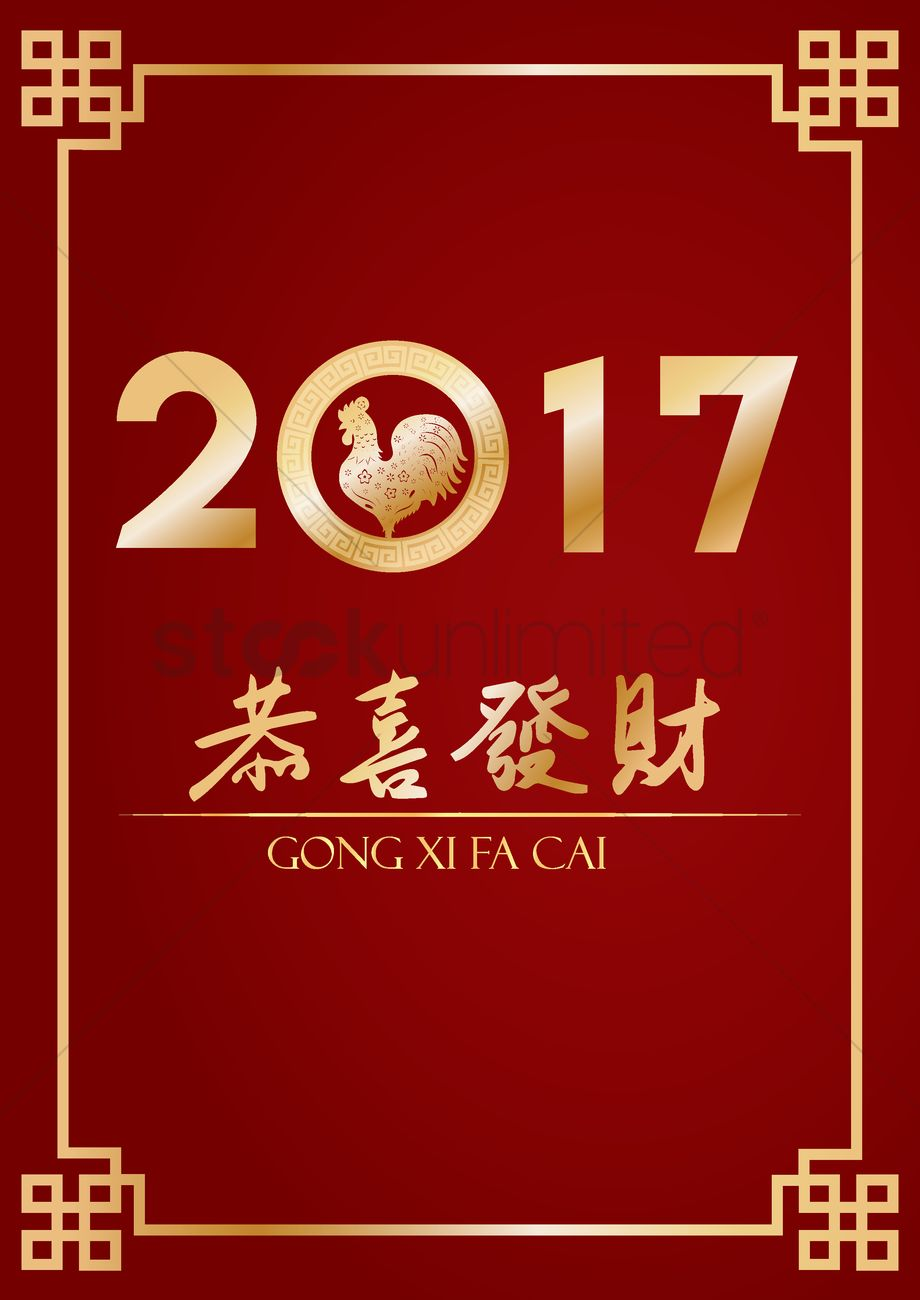 2017 chinese new year vector graphic - Chinese New Year 1966