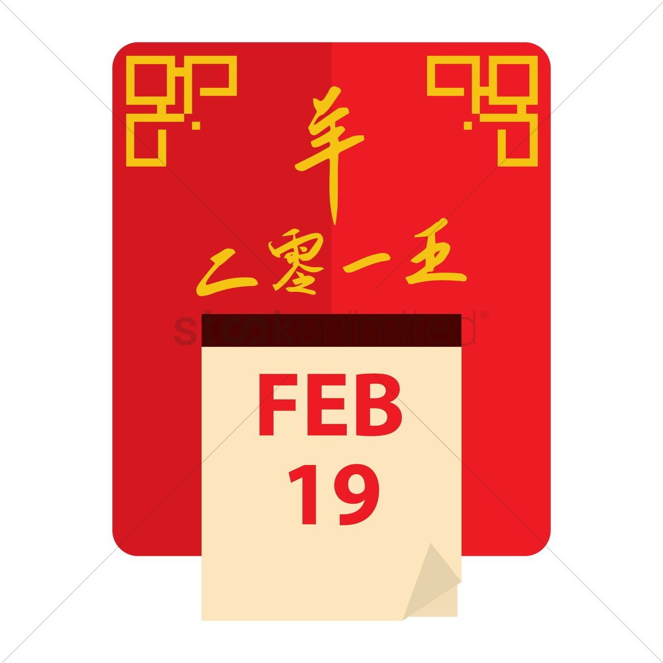 chinese new year date vector graphic - Chinese New Year Date