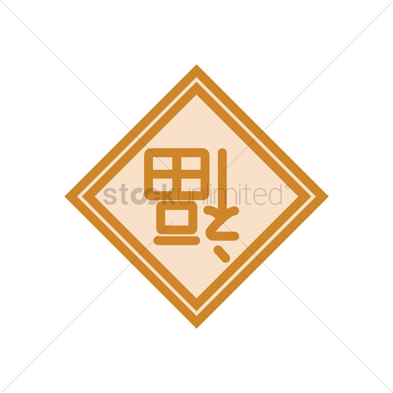 chinese new year decorative fu vector graphic - Chinese New Year 1969