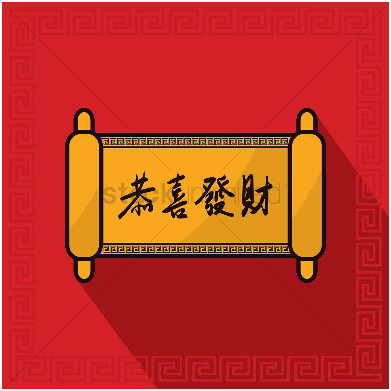 Chinese New Year Greeting In A Scroll Vector Image 1359591