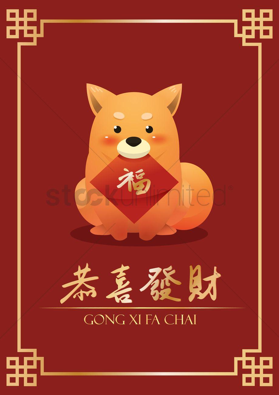 Free Gong Xi Fa Chai Stock Vectors Stockunlimited