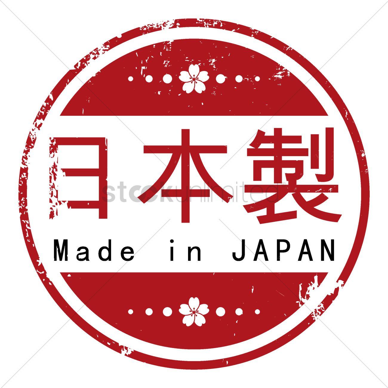 made in japan rubber stamp vector image 1581775. Black Bedroom Furniture Sets. Home Design Ideas