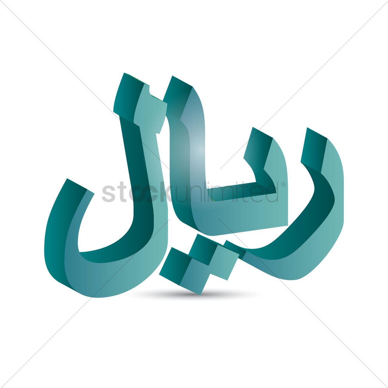 Design designs symbol symbols geometry geometries currency sauri riyal symbol biocorpaavc Gallery