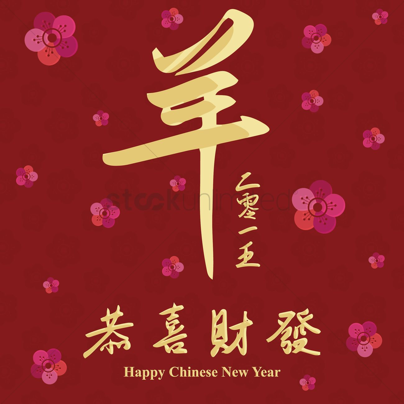 Year Of Goat Chinese New Year Greetings Vector Image 1409731